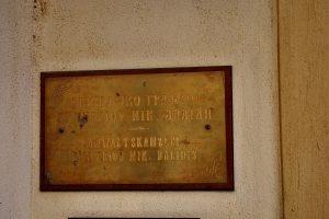 Entrance Dalidis